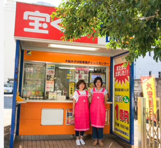 神奈川で年末ジャンボ宝くじがよく当たる売り場の参考画像