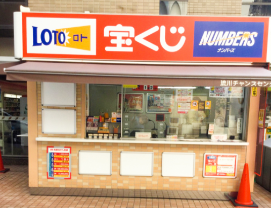 広島で年末ジャンボ宝くじがよく当たる売り場の参考画像