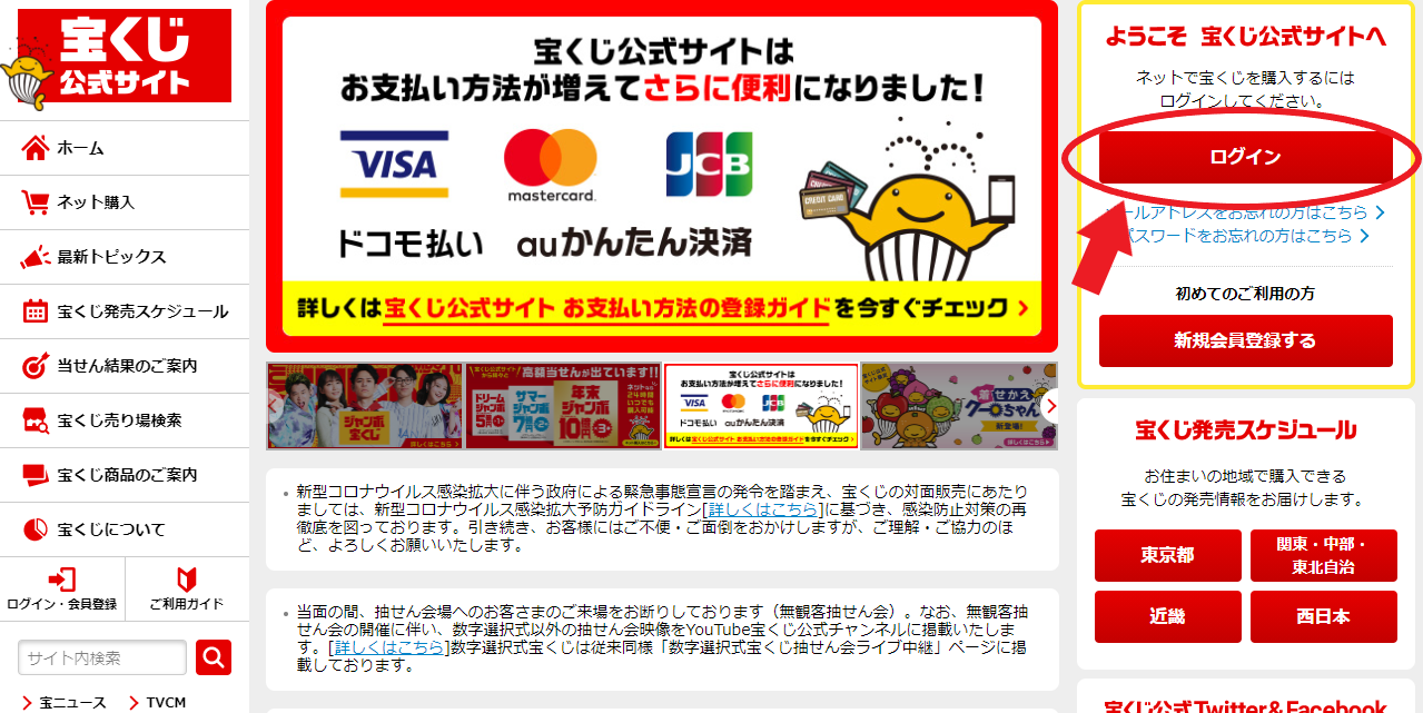 宝くじのネット購入で楽天カードは使えるかの参考画像