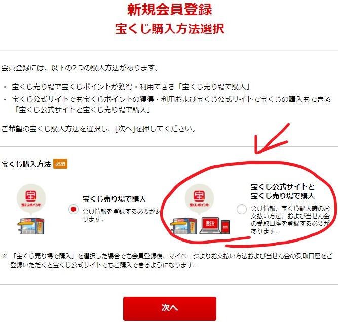 宝くじのネット購入に楽天カードは使えるかの参考画像