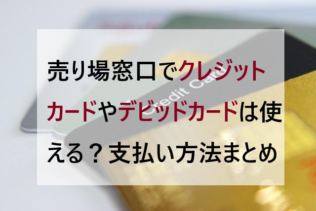 宝くじの売り場窓口でクレジットカードが使えるかどうかの参考画像