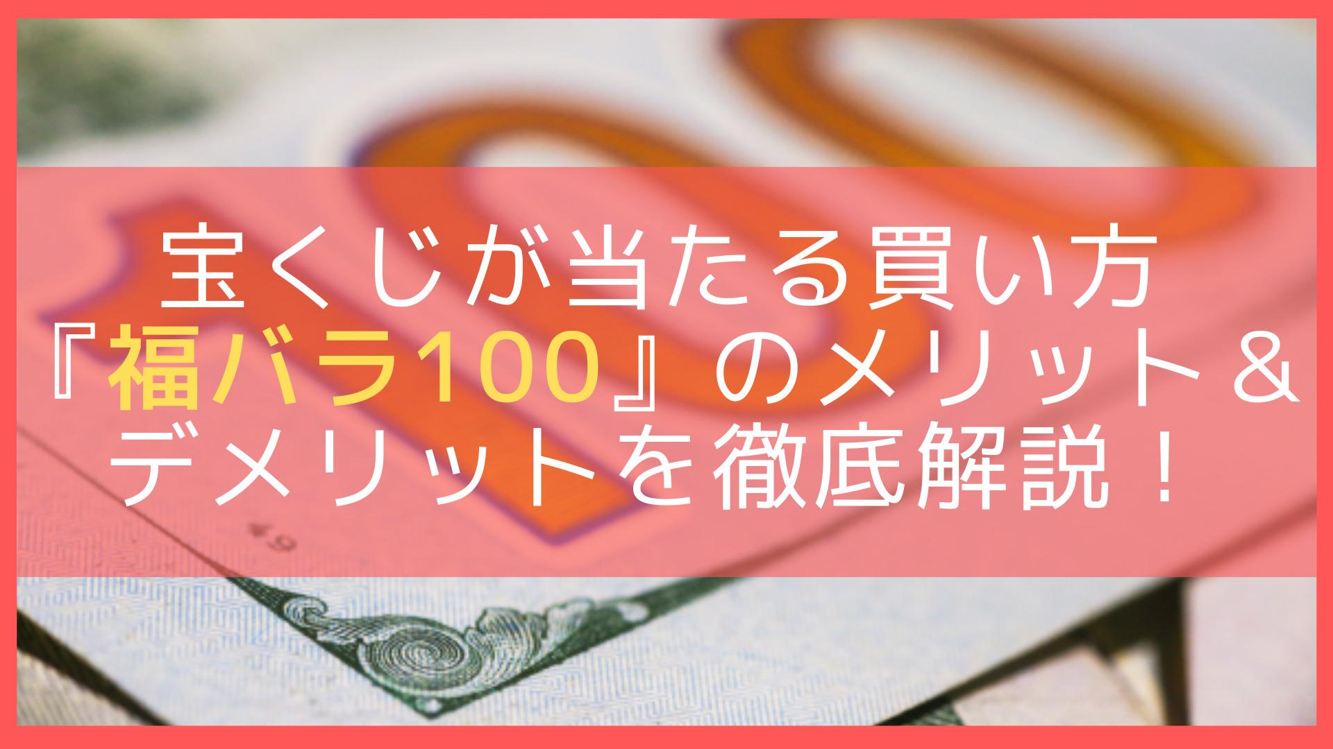 宝くじが当たる買い方「福バラ100」の参考画像