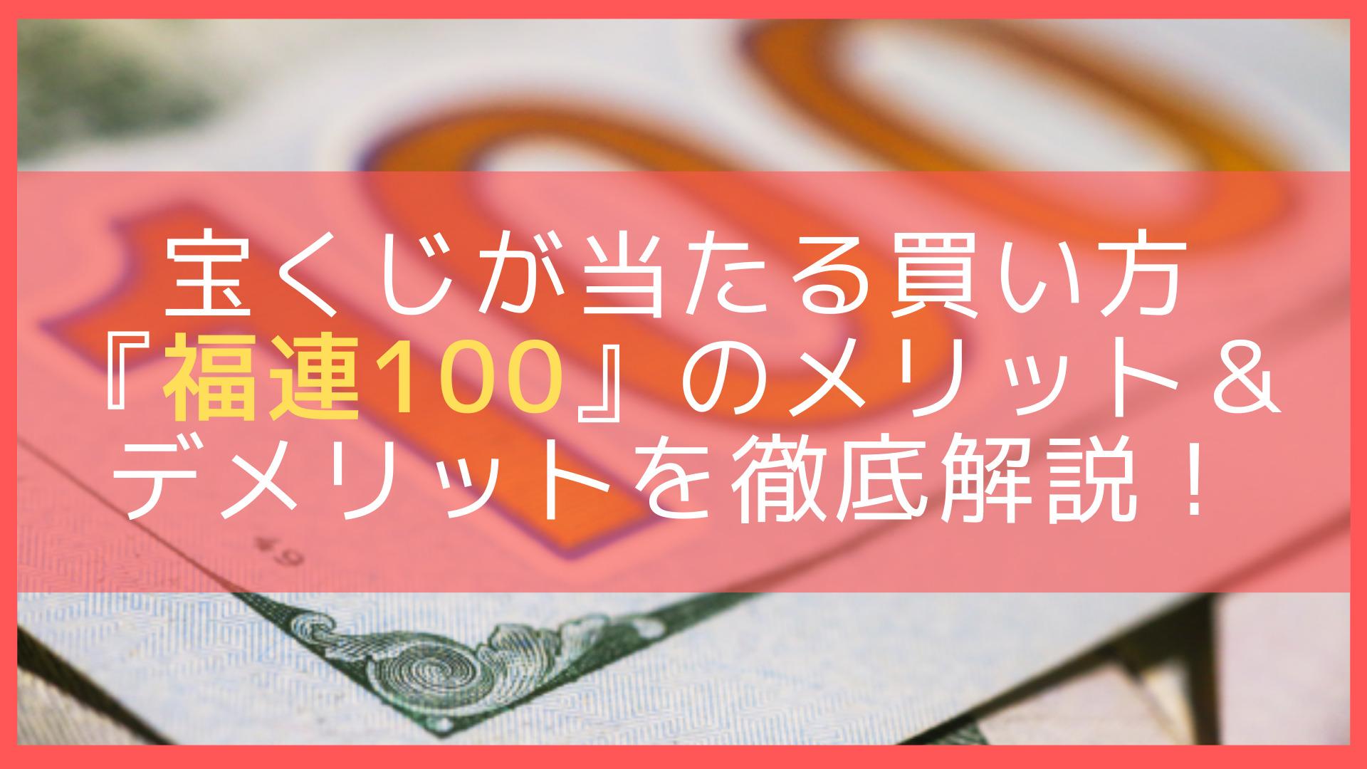 宝くじが当たる買い方「福連100」の参考画像
