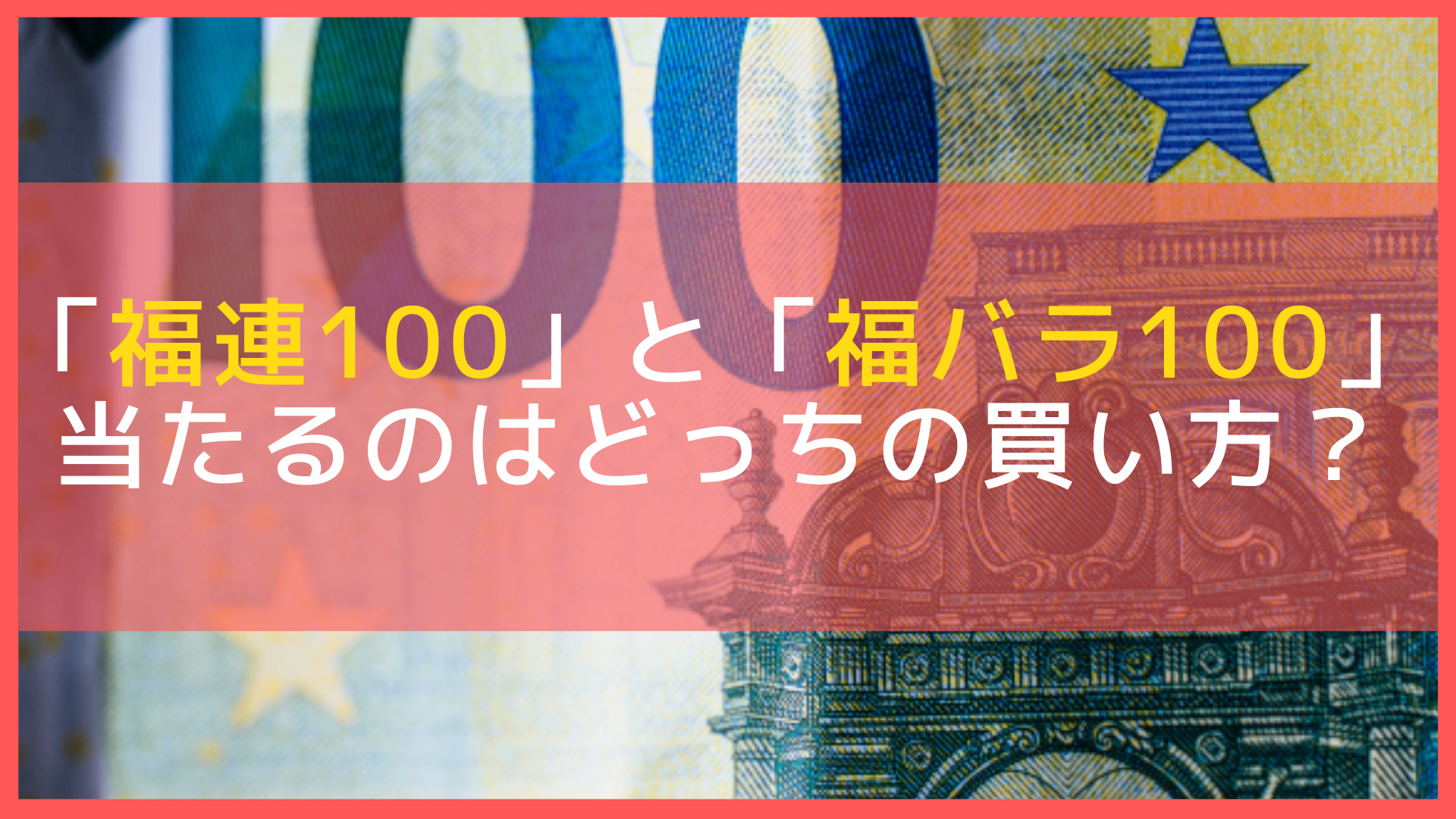 福連100と福バラ100どっちが当たる買い方かの参考画像